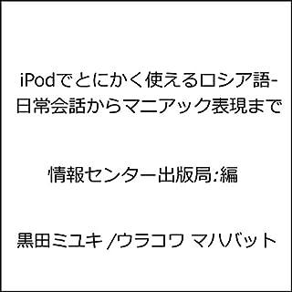 iPodでとにかく使えるロシア語-日常会話からマニアック表現まで                   著者:                                                                                                                                 情報センター出版局:編                               ナレーター:                                                                                                                                 黒田 ミユキ,                                                                                        ウラコワ マハバット                      再生時間: 4 時間  34 分     レビューはまだありません。     総合評価 0.0
