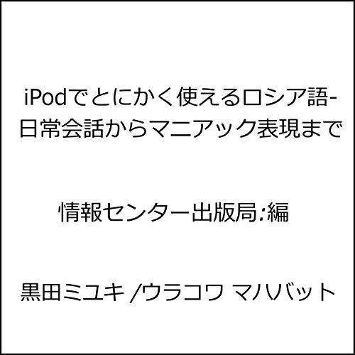 iPodでとにかく使えるロシア語-日常会話からマニアック表現まで | 情報センター出版局:編