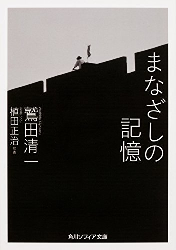 まなざしの記憶 (角川ソフィア文庫)