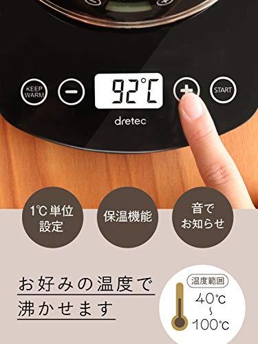 dretec(ドリテック)『温度調整付ケトルアラビカ(PO-145)』