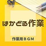 はかどる作業;イージーリスニング・軽作業・単純作業・作業用BGM