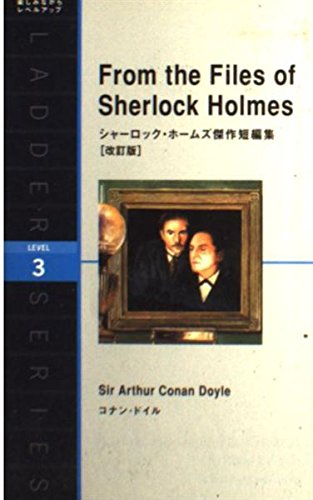シャーロック・ホームズ傑作短編集[改訂版] From the Files of Sherlock Holmes (ラダーシリーズ Level 3)