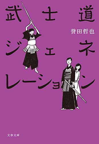 武士道ジェネレーション (文春文庫)