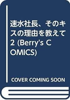 速水社長、そのキスの理由を教えて 2 (Berry's COMICS)