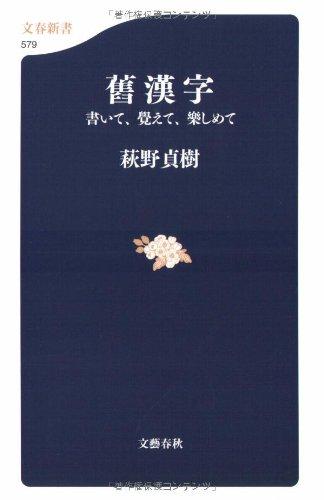 書いて、覺えて、樂しめて 舊漢字――書いて、覺えて、樂しめて (文春新書)