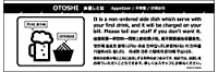 標識スクエア「 お通しとは(選択可)」【ステッカー シール】ヨコ小190×65mm CFK6076 20枚組