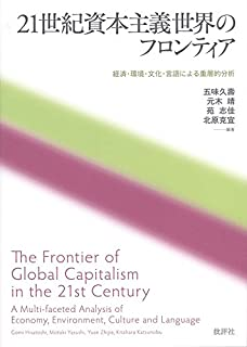 21世紀資本主義世界のフロンティア: 経済・環境・文化・言語による重層的分析