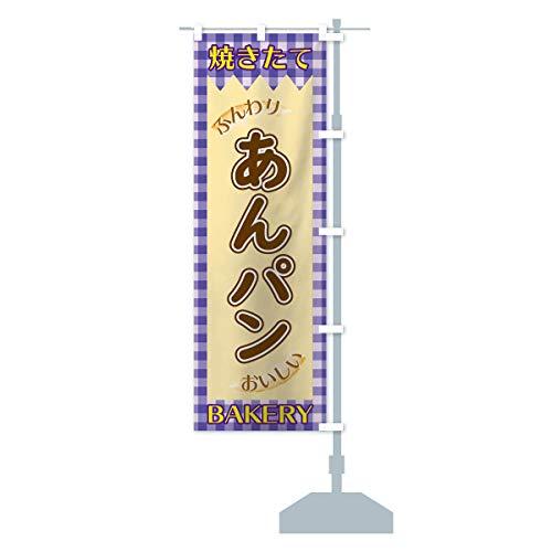 あんパン のぼり旗 サイズ選べます(スリム45x180cm 右チチ)