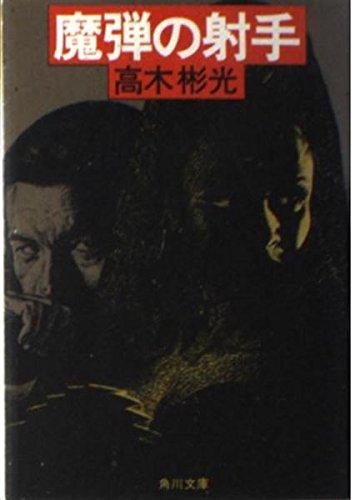 魔弾の射手 (角川文庫 (5839))