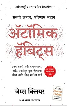 Atomic Habits (Marathi) (Marathi Edition) by [James Clear, Sudarshan Athawale]