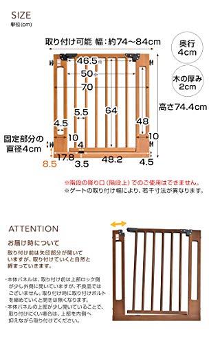 タンスのゲン木製ベビーゲート設置幅74~84cm突っ張り式オートクローズ機能付き前後90度開閉扉解放機能上下ロックナチュラル3050000403AM【64306】