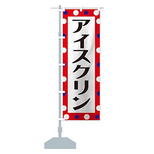 アイスクリン のぼり旗 サイズ選べます(コンパクト45x150cm 左チチ)