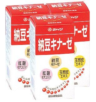 納豆キナーゼ【3本セット】ファイン