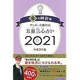 ゲッターズ飯田の五星三心占い2021 金の時計座