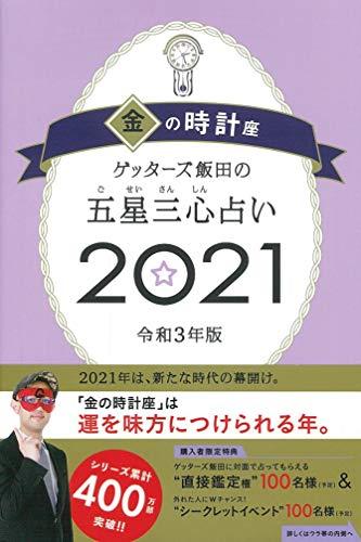 ゲッターズ飯田の五星三心占い2021 金の時計座の詳細を見る