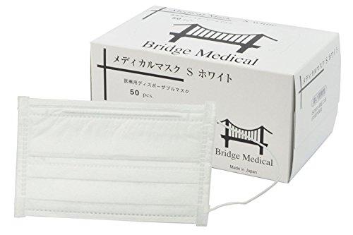 ブリッジ メディカルマスク(ドクターマスク)Sサイズ ホワイト 50枚入 pm2.5対策日本製マスク