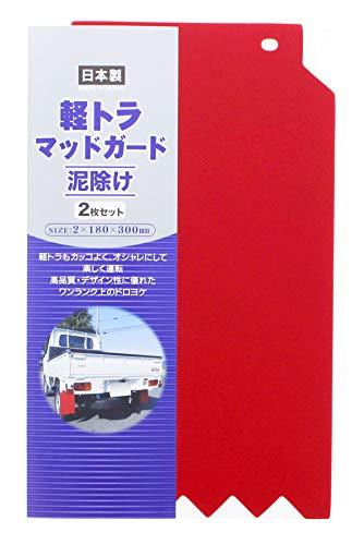 日泉ポリテック(Nissen Polytec) 泥除けガード レッド 約18×30cm 軽トラック マットガード 2枚入