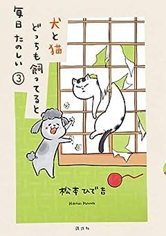 犬と猫どっちも飼ってると毎日たのしい(3) (パルシィコミックス)
