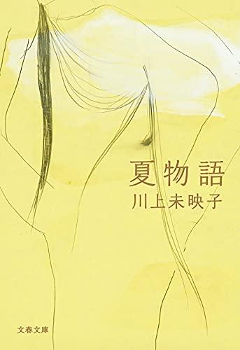 夏物語 (文春文庫 か 51-5)