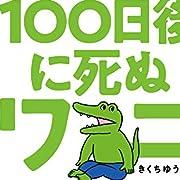100日後に死ぬワニ (ゲッサン少年サンデーコミックス)