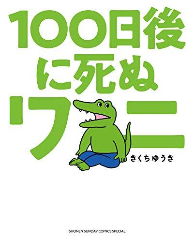 100日後に死ぬワニ (ゲッサン少年サンデーコミックススペシャル)の詳細を見る