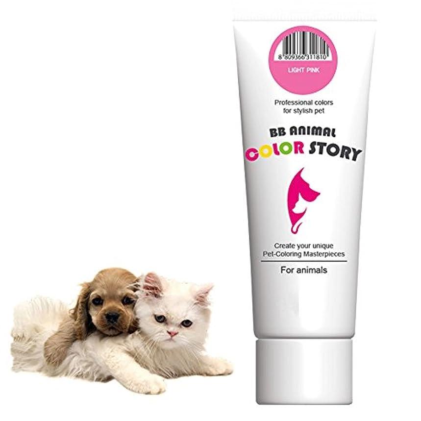 残基火薬記念品毛染め, 犬ヘアダイ, Light Pink, カラーリング Dog Hair Dye Hair Coloring Hair Bleach Professional Colors for Stylish Pet 50ml 並行輸入