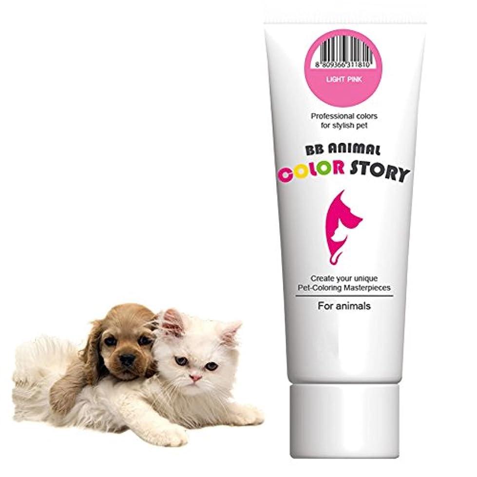 費やす癌オートメーション毛染め, 犬ヘアダイ, Light Pink, カラーリング Dog Hair Dye Hair Coloring Hair Bleach Professional Colors for Stylish Pet 50ml 並行輸入