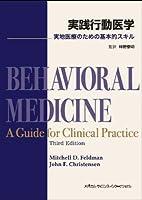 実践行動医学 -実地医療のための基本的スキル-