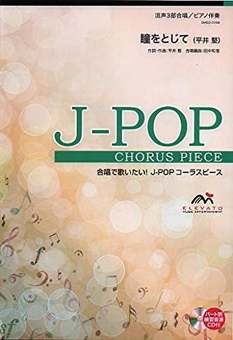 EMG3-0168 合唱J-POP 混声3部合唱/ピアノ伴奏 瞳をとじて(平井堅) (合唱で歌いたい!スタンダードコーラスピース)