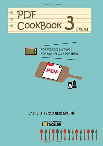 [画像:PDF CookBook 第3巻 【改訂版】]