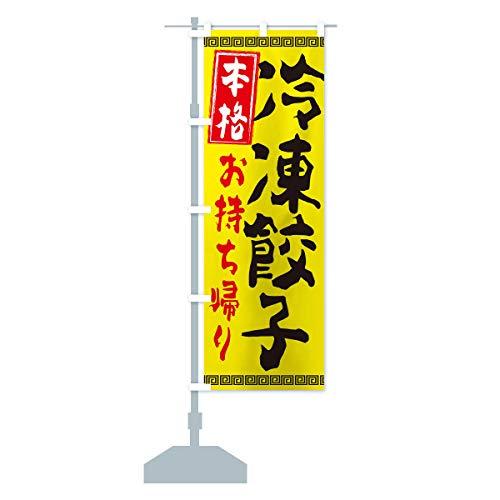 冷凍餃子本格 のぼり旗 サイズ選べます(ショート60x150cm 左チチ)