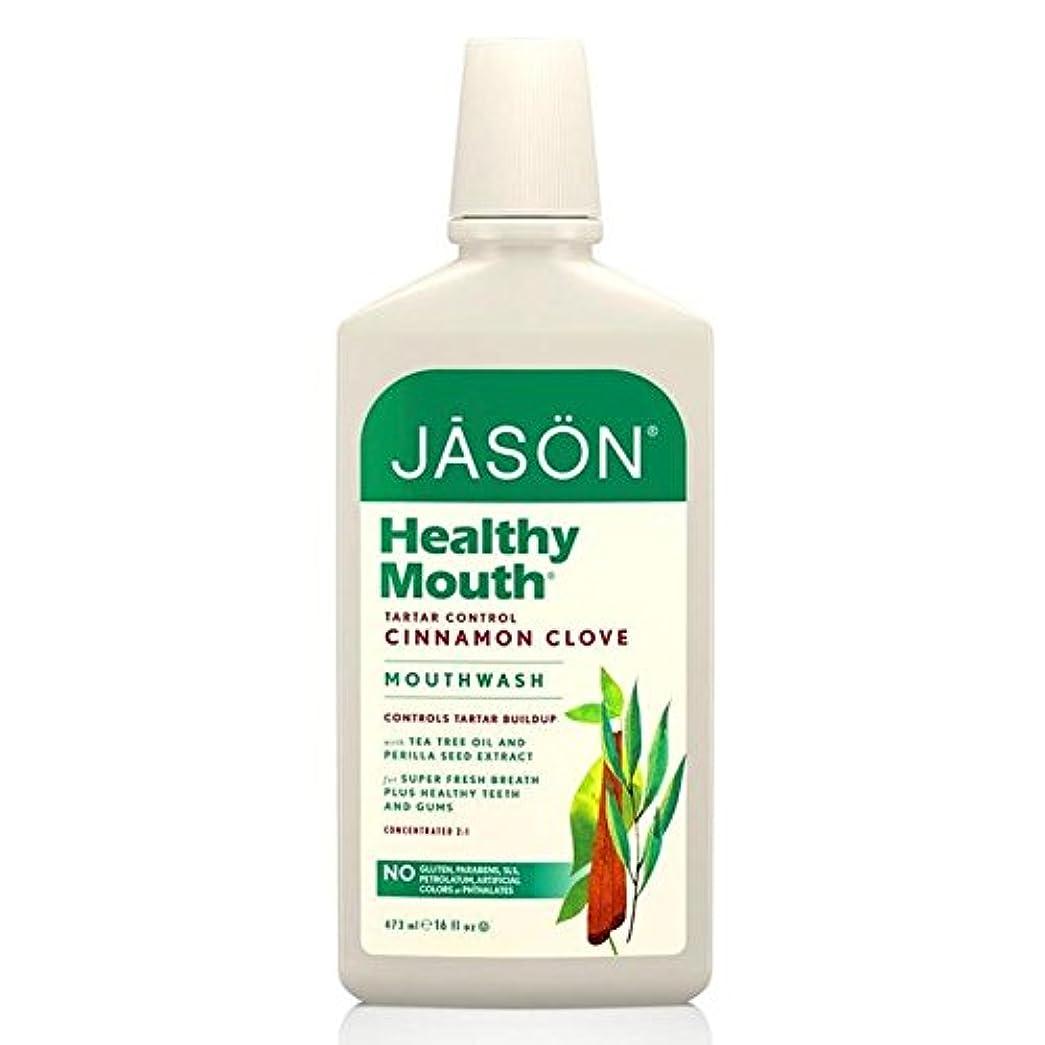 港病気レッスンJason Healthy Mouthwash 480ml - ジェイソン?健康マウスウォッシュ480ミリリットル [並行輸入品]