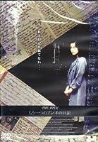 もう一つのアンネの日記 [DVD]