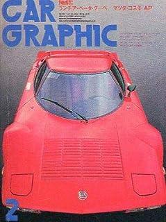 タイムスリップグリコ 思い出のマガジン CAR GRAPHIC 1976年2月号 単品 食玩