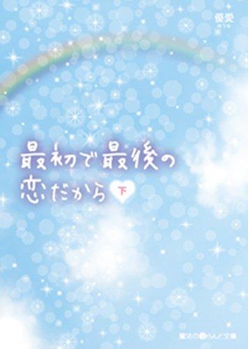 最初で最後の恋だから (下) (魔法のiらんど文庫)