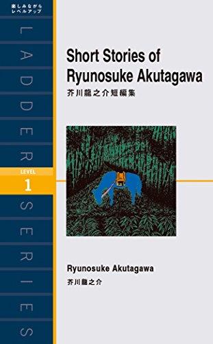 芥川龍之介短編集 Short Stories of Ryunosuke Akutagawa (ラダーシリーズ Level 1)