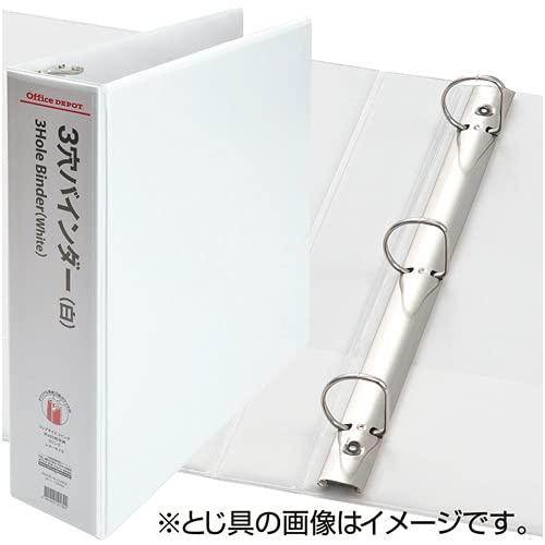 オフィス・デポオリジナル リングバインダー レターサイズ 3穴 リング径 2インチ 白 1冊