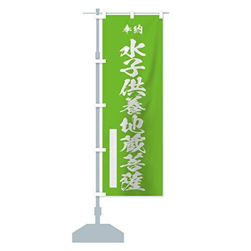 水子供養地蔵菩薩 のぼり旗(レギュラー60x180cm 左チチ 標準)