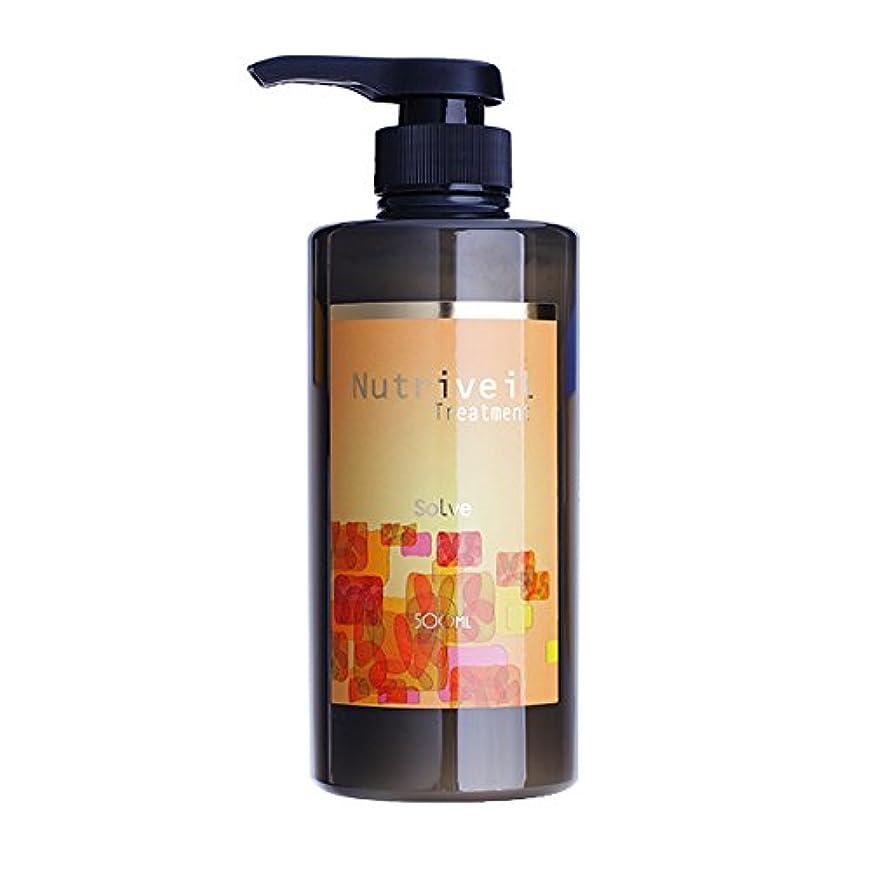 危機副カプセル縮毛矯正した髪?カラーの繰り返しで大きくダメージした髪用トリートメント「栄養そのもので洗うsolve」ソルブトリートメント ニュートリヴェール (500ml)