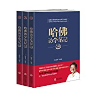 Harvard's study notes (three volumes in the middle. lower and middle)(Chinese Edition)