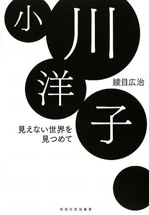 小川洋子―見えない世界を見つめて (新鋭作家論叢書)