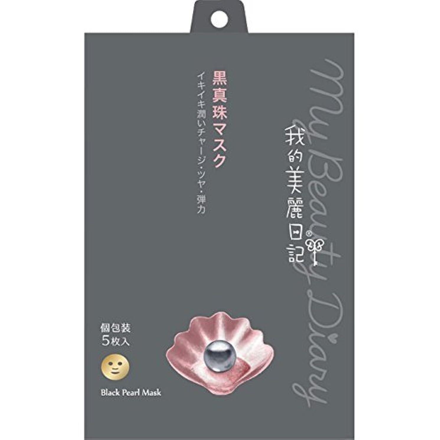 作家ダブルシンカン我的美麗日記 黒真珠 5枚入