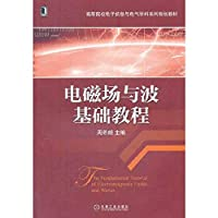 Electromagnetic fields and waves based tutorial colleges Electronic Information and Electrical disciplines series planning materials(Chinese Edition)