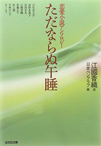ただならぬ午睡 (光文社文庫)