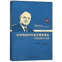 汉学传统与东亚文明关系论——季塔连科汉学论集