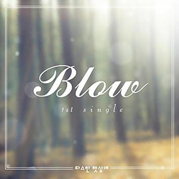따스한 햇살에 Blow 1st Single