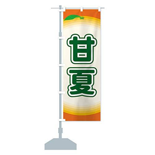 甘夏 のぼり旗 サイズ選べます(ジャンボ90x270cm 左チチ)