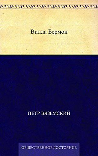 Вилла Бермон (Russian Edition)