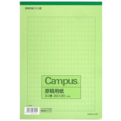 コクヨ キャンパス 原稿用紙 横書 字詰20x20 B5 50枚 ケ-35N 罫線緑