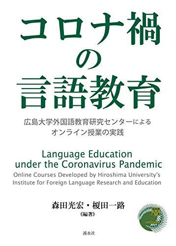 コロナ禍の言語教育:広島大学外国語教育研究センターによるオンライン授業の実践